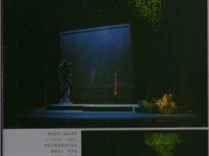 《一天太守》舞美设计编入教科书