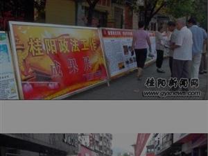 澳门网上投注游戏县政法委成果巡回展受到群众热烈欢迎