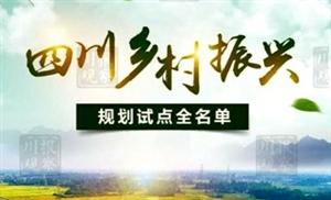 广汉入选乡村振兴规划试点名单