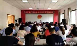 """广汉团市委召开""""撤市设区""""座谈会"""