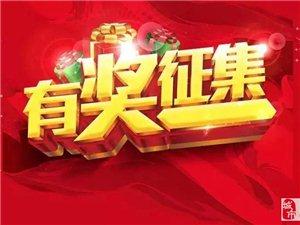【武功古城】武功旅游嘉年华――网上有奖征集活动