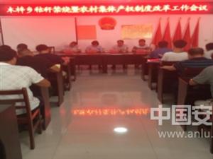 木梓乡召开农村集体产权制度改革工作专题培训会