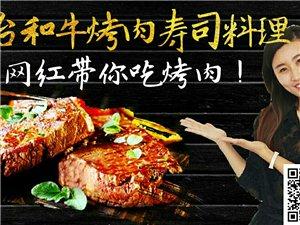 宝坻美女主播带你去吃日式烤肉