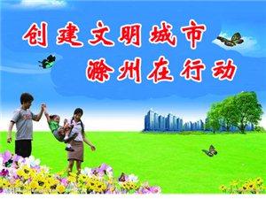��建文明城市 滁州在行��