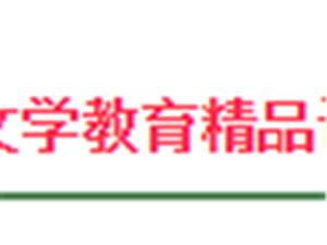 栾川远方文学诵读精品托管中心招生简章