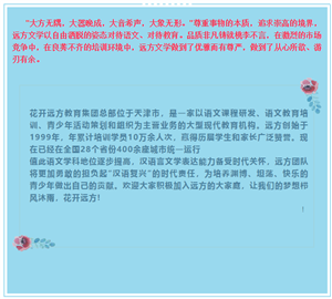 澳门网上投注娱乐远方文学诵读精品托管中心招生简章
