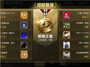 欢迎刺激战场国服最强加入华哥传媒