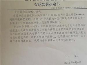 遂平县食品药品监督管理局行政处罚案件公开