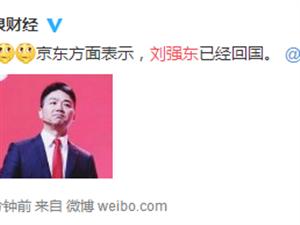 刘强东回国了,他涉嫌性侵的真相到底是什