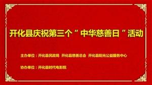 """开化县庆祝第三个""""中华慈善日""""活动"""