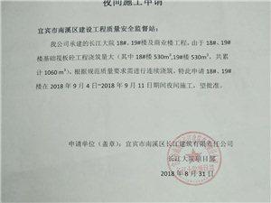 长江大院夜间施工许可申请报告