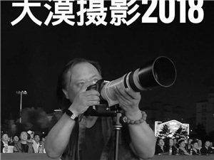 大漠摄影2018庆祝阜蒙县成立六十周年