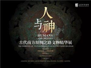 """国庆黄金周哪里耍?""""丝绸之路的人与神""""就在广汉三星堆等你,约吗?"""