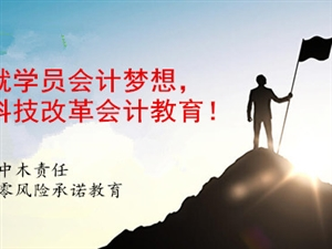 广汉中木会计培训班本月25日(9月)开学啦,未报名尽快联系我啊