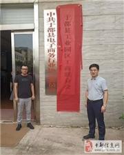 【县市直达】点赞!金沙平台县成立工业园区工商联分会