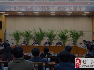 澳门网上投注游戏县召开优化经济发展环境座谈会