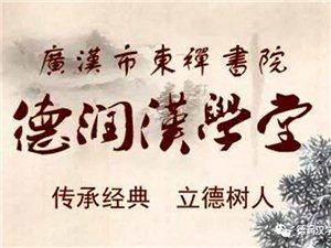 好习惯,好人生,好性格~广汉东禅书院・德润汉学堂国学班招生简章