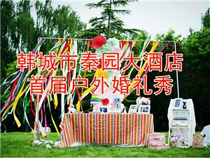 韩城市秦园酒店户外婚礼主题公园开园;暨韩城首届户外婚礼秀