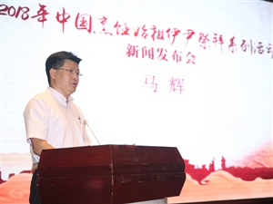 中国烹饪始祖伊尹祭拜系列活动新闻发布会在西收召开