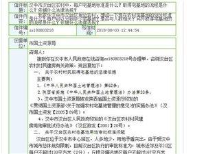 汉台区农村中,每户宅基地标准是什么?取得宅基地的流程是什么?依据什么法