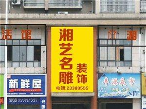 湘艺名雕装饰澳门网上投注赌场