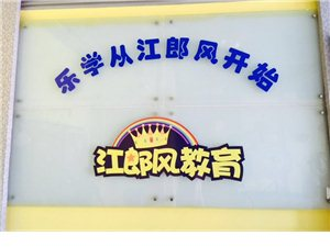 江郎风文化教育培训学校