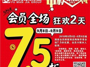 玉田【福�M家超市】中秋�g�焚� 全��7.5折  只限�商欤。�