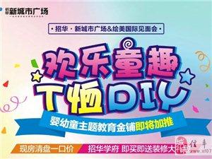 欢乐童趣丨T恤DIY,9月9日相约招华・新城市广场