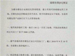 遂平县箱包行业协会的这个规定合法吗?