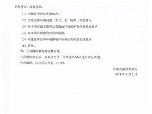 莒南�h鑫泉�B殖�瞿瓿��200�f只白羽肉�u�B殖�目