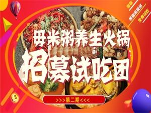 """澳门威尼斯人娱乐场网址联合毋米粥火锅店""""试吃团""""招募开始啦!"""