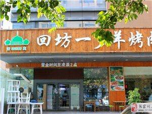 【张家川人商海博激】陕西回坊一岁羊高新店的火爆生意