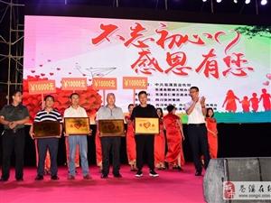 苍溪县仁爱志愿者协会成立四周年文艺晚会