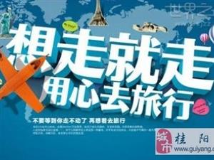 湖南中铁国旅是一家五星级旅行社