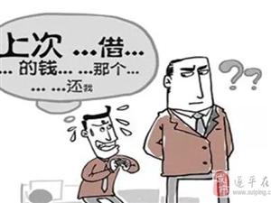 吐槽:借钱的时候像个孙子,不还钱的时候像个大爷