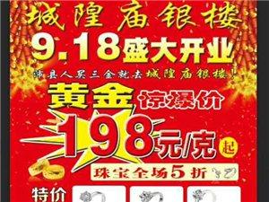 城隍�R�y�桥婵h旗�店9.18盛大�_�I!特�r�L暴�硪u