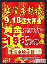 城隍庙银楼沛县旗舰店9.18盛大开业!特价风暴来袭