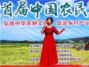 关庙山文学社送戏下乡到金狮湖村庆祝农民丰收节