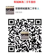 【便民信息0908】桐城车辆买卖、二手转让信息!