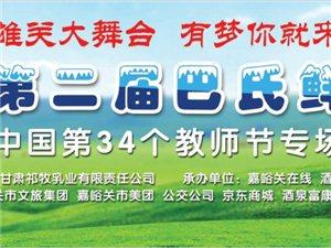 """""""雄关大舞台 有?#25991;?#23601;来""""―祁牧乳业第二届巴氏鲜奶文化节"""