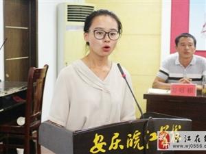 安庆皖江中等专业学校举行庆祝第三十四个教师节表彰暨联谊会