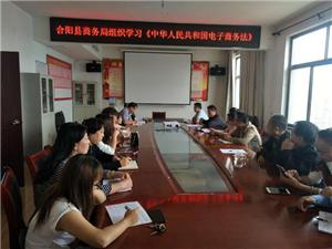 合阳县商务局组织全体干部职工学习《中华人民共和国电子商务法》