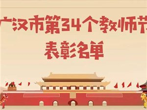 【2018教师节】广汉市第34个教师节表彰名单,快看看有认识的老师吗?