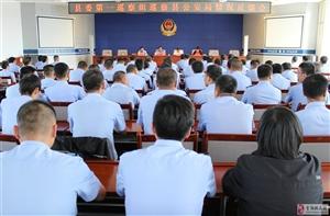 县委第一巡察组召开巡察县公安局情况反馈会议