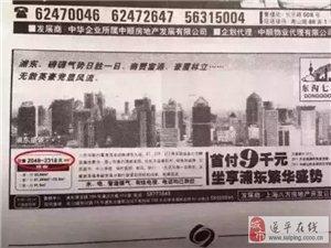 20年前的房产广告,房子真的便宜到相当于白捡吗?