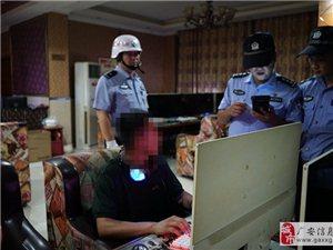 """广安协兴园区警方以""""大清查行动""""营造""""扫黑除恶""""高压态势"""