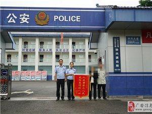 群众银行卡被盗刷,协兴警方48小时快速破案挽损获赠锦旗