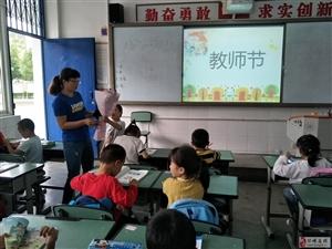 弘扬高尚师德 潜心立德树人 卧龙小学开展第34个教师节庆祝活动
