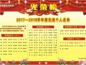 汉中中学第34个教师节光荣榜