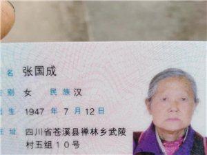 【】寻人启示】东青镇禅林乡武陵村老人丢失